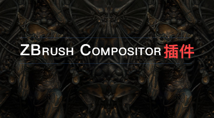 ZBrush Compositor插件